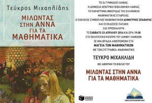 Πρόσκληση Μιχαηλίδης 23.4.2016 2