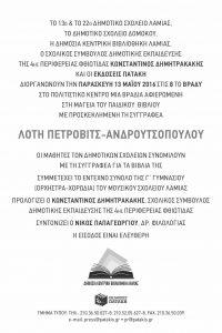 Petrovits_13_5_20162 (1)